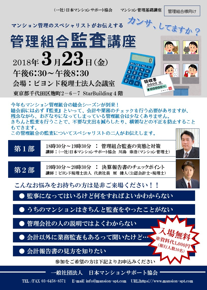 2018年3月23日 管理組合監査講座開催のお知らせ
